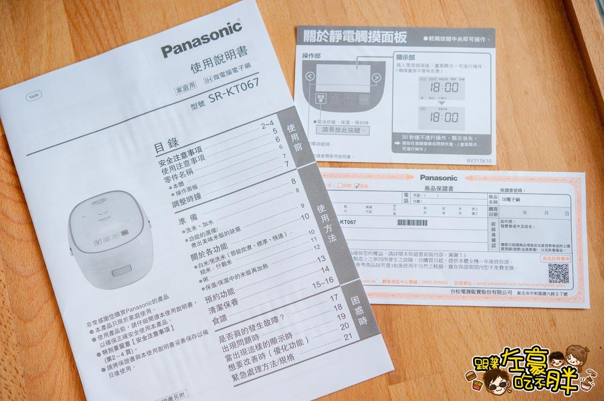 Panasonic國際牌IH電子鍋(SR-KT067)-16