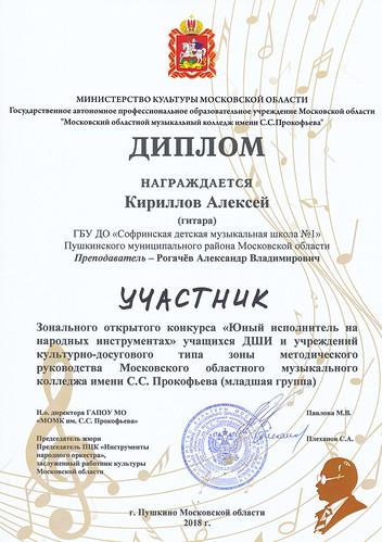 Диплом Кириллов А
