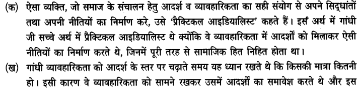 Chapter Wise Important Questions CBSE Class 10 Hindi B - पतझर में टूटी पत्तियाँ 23a