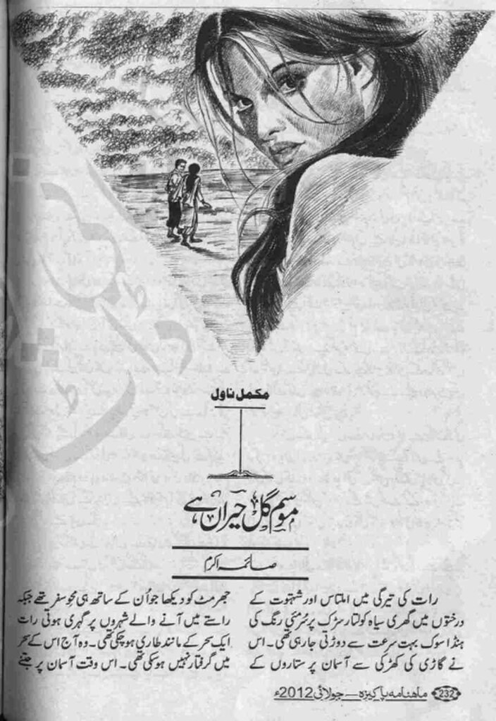 Mausam e Gul Heran Hay is a very well written complex script novel by Saima Akram Chaudhary which depicts normal emotions and behaviour of human like love hate greed power and fear , Saima Akram Chaudhary is a very famous and popular specialy among female readers