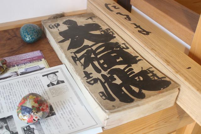 daifukuji-gosyuin01015