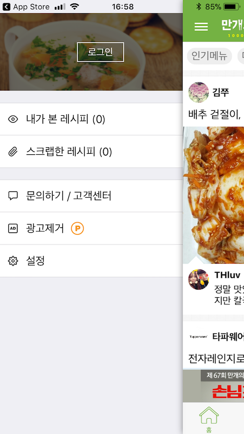 korean-recipeapps-sidemenu