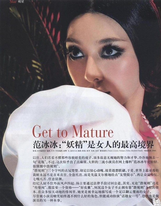 ファン・ピンピン:「妖精」は女性の最高状態 ファン・ピンピン ロフィシェル 第166号 2006年7月号 チェン・マン チャン・タン