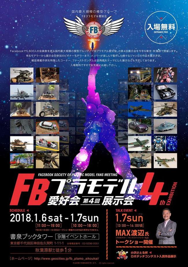 FB-Model-4ST_52