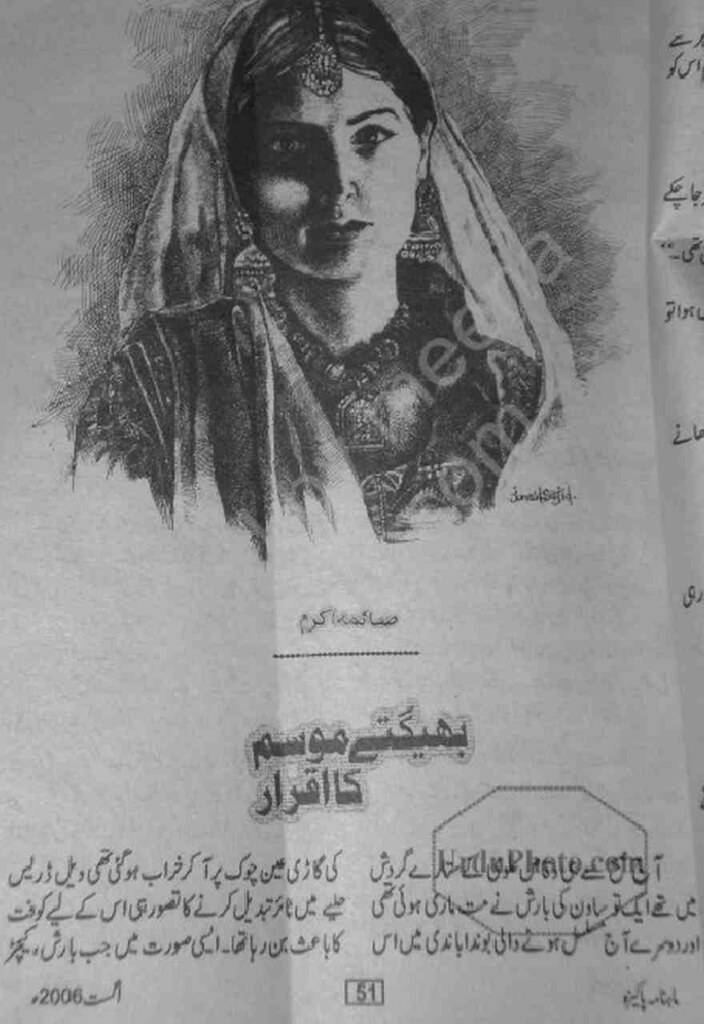 Bheegtey Mausam Ka Iqrar Complete Novel By Saima Akram Chaudhary