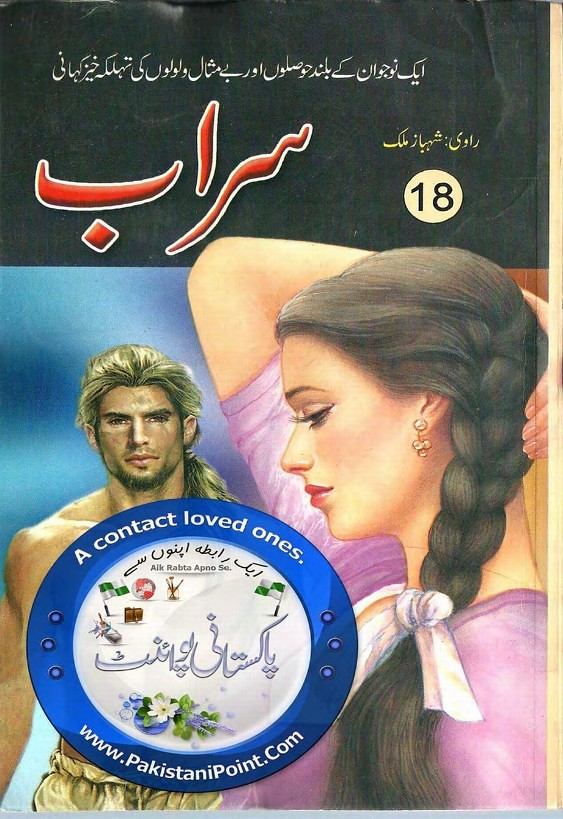 Sarab Part 18  is a very well written complex script novel which depicts normal emotions and behaviour of human like love hate greed power and fear, writen by Kashif Zubair , Kashif Zubair is a very famous and popular specialy among female readers