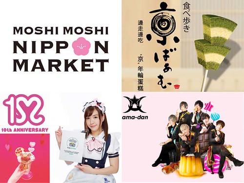 toomilog-MOSHI_MOSHI_NIPPON_FESTIVAL_2018_010