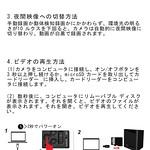 Conbrov 小型カメラ マニュアル (16)