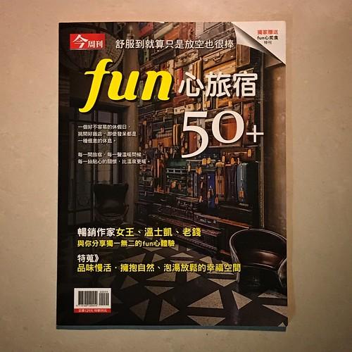 中午葉怡蘭來公司演講,她說她十多年以前就寫下『以【享樂】為終身職志』!我只有聽到這一段就回辦公室睡午覺去了! 照片是聽演講贈送的雜誌!