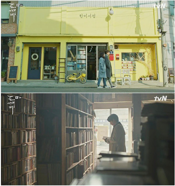 Hanmi Book Shop Incheon Goblin Episode 3 6 (orig)