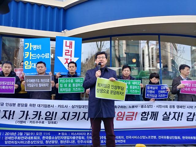 CC20180307_기자회견_최저임금분담위한대기업책임촉구공동캠페인 (3)