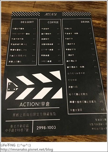 action!早倉