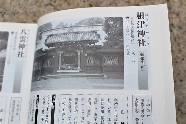 yasakajinja-gosyuin018