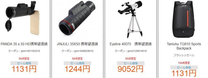 GearBest Sale 旧歴新年セール (25)