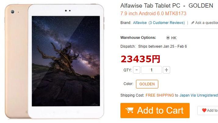 Alfawise Tab タブレット 現在価格