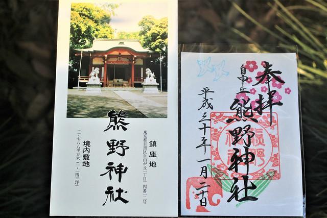 jiyugaokakumano-gosyuin01021