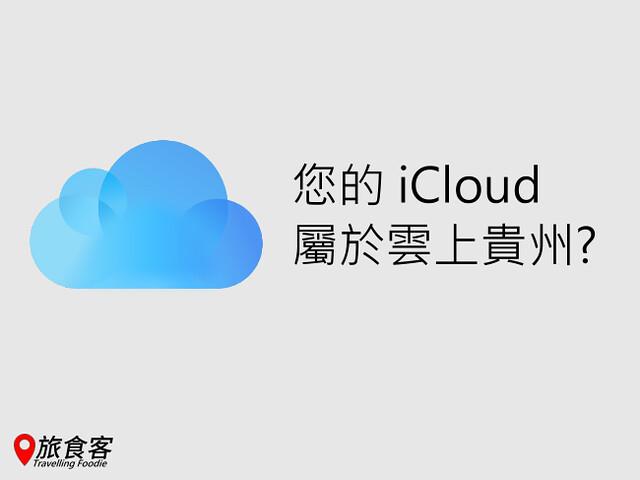icloud中國