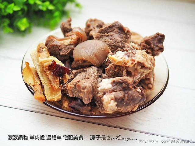 滾滾鍋物 羊肉爐 溫體羊 宅配美食 9