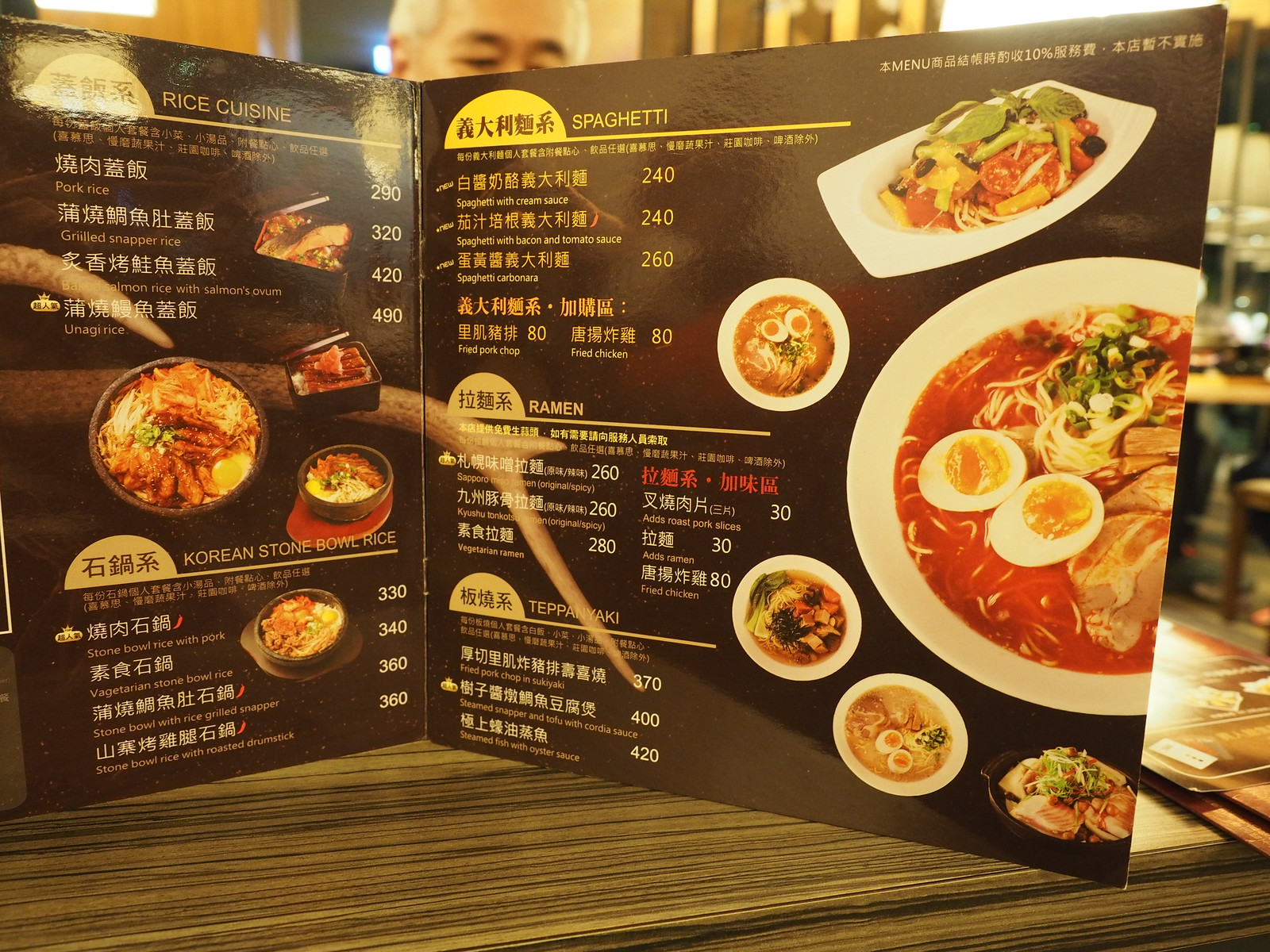 Rice and noodle dishes such as ramen, stone bowl rice and spaghetti
