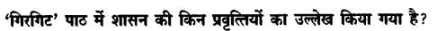 Chapter Wise Important Questions CBSE Class 10 Hindi B - गिरगिट 9