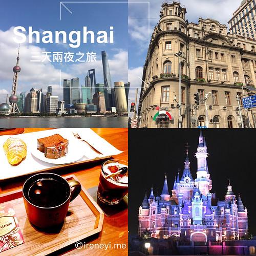 【上海自由行】三天兩夜上海行程攻略 (景點+迪士尼篇)
