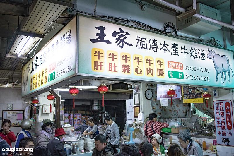 【食記】嘉義東區王家祖傳本產牛雜湯 (5)
