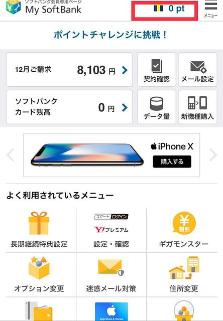 IMG_5647(1) 格安SIM Softbank LINEモバイル LINEMOBILE MNP SIM ひめごと