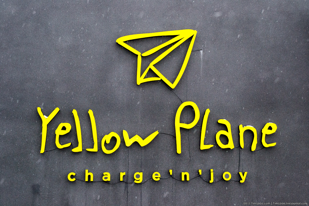 Yellow Plane - charge'n'joy