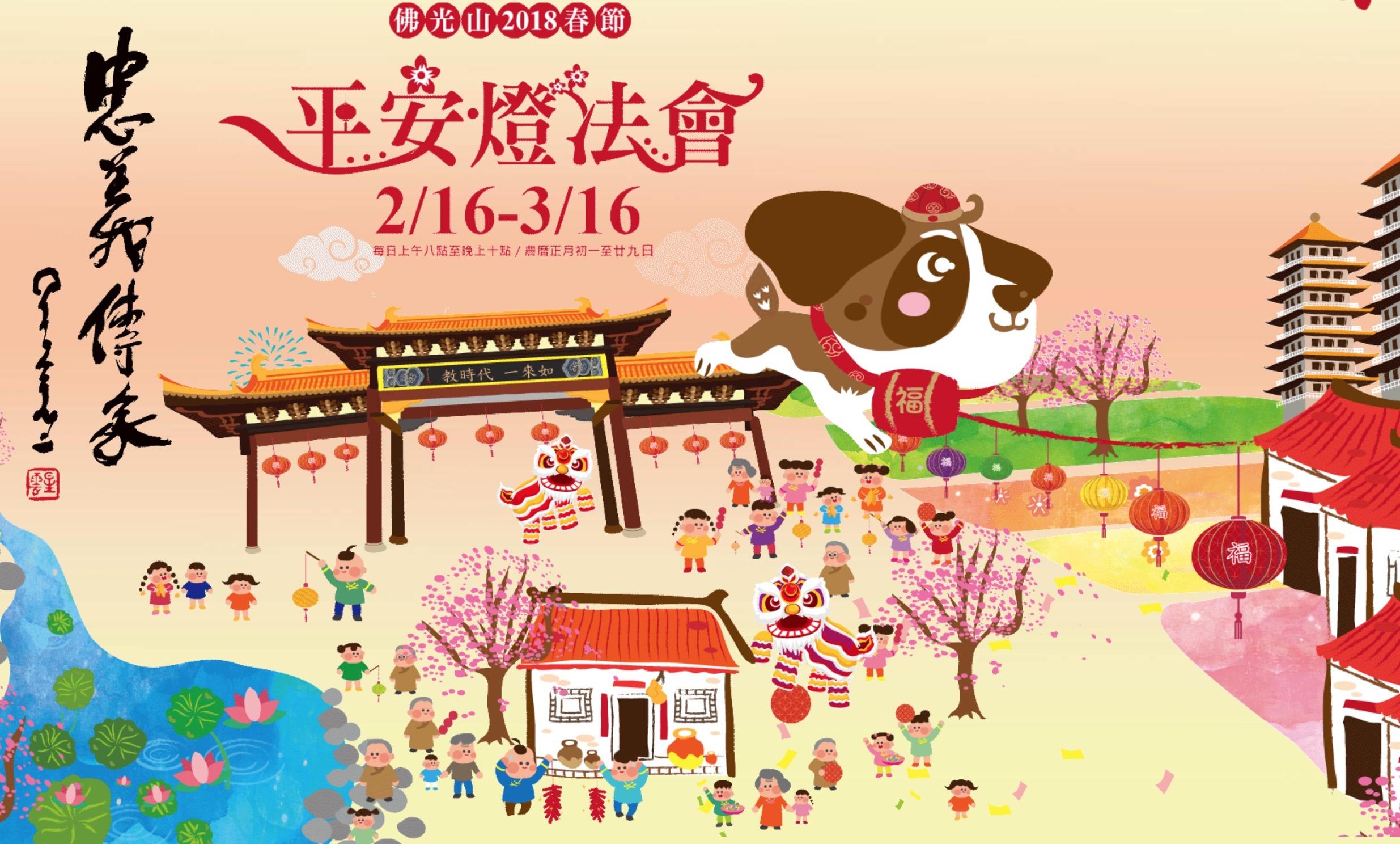 2018佛光山燈會