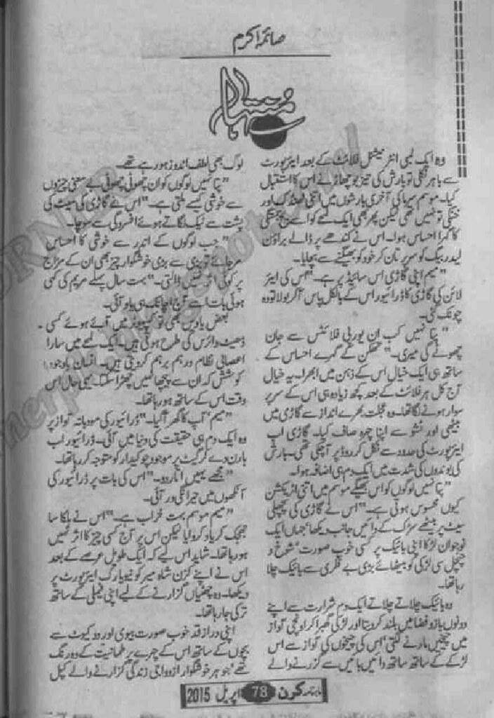 Muntaha Complete Novel By Saima Akram Chaudhary