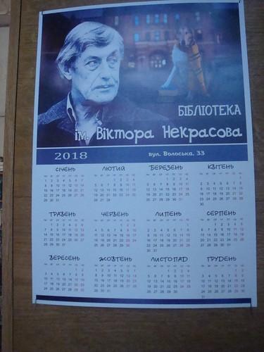Фото в бібліотеці 23.02.18 В. Некрасова
