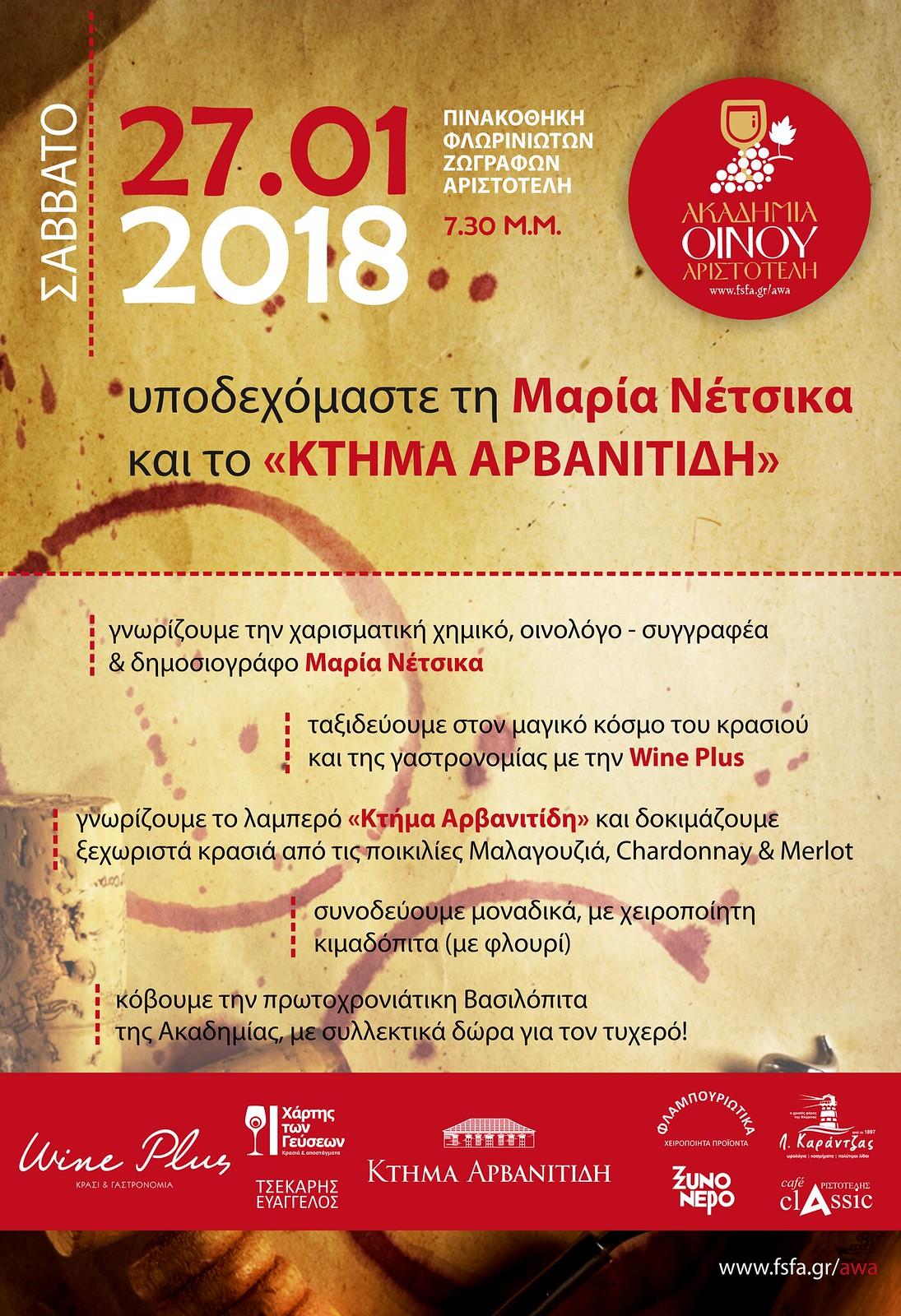 Η Ακαδημία Οίνου Αριστοτέλη υποδέχεται τη Μαρία Νέτσικα και το «ΚΤΗΜΑ ΑΡΒΑΝΙΤΙΔΗ»