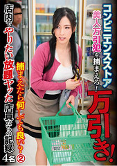 POST-412 Convenience Store Beautiful People Capture Shoplifter! Shoplifting!Why Do Not You Do Anything If You Catch It?Record Of All-you-can-eat Shop Clerks Who Want To Do In The Shop 2