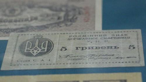 Українські гроші — 07