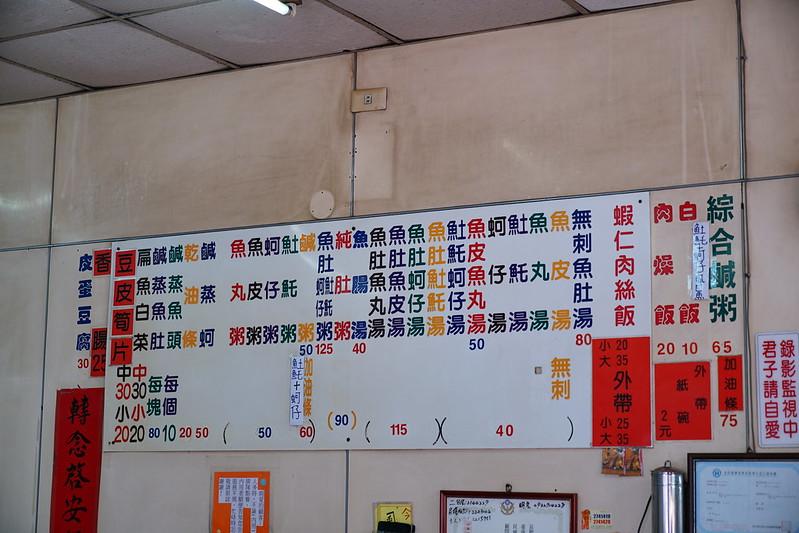 悅津鹹粥 (10)