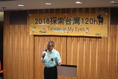 2018 探索台灣 120h-1_0122
