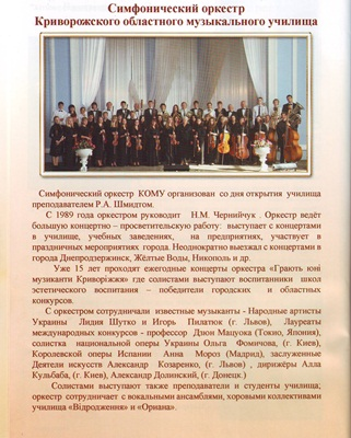 2-Симф. оркестр КОМУ