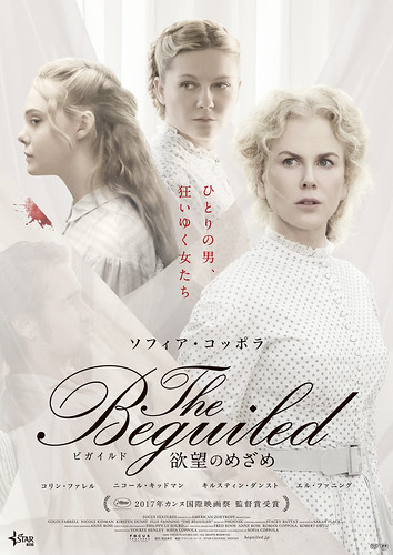 TheBeguiled_poster