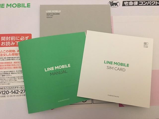 IMG_5691 格安SIM Softbank LINEモバイル LINEMOBILE MNP SIM ひめごと