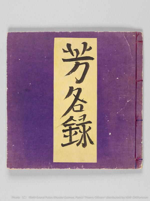 《芳名録》(1922-28年、国立ギメ東洋美術館蔵)