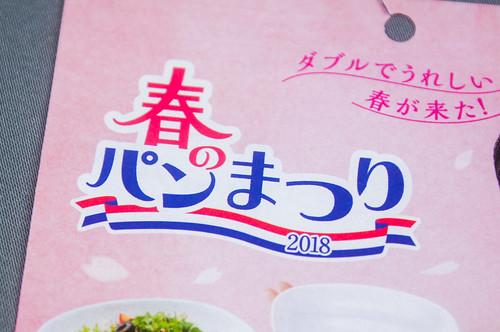 ヤマザキ春のパンまつり2018