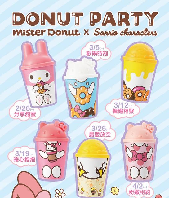 官網-20180226-三麗鷗DonutParty(週杯)