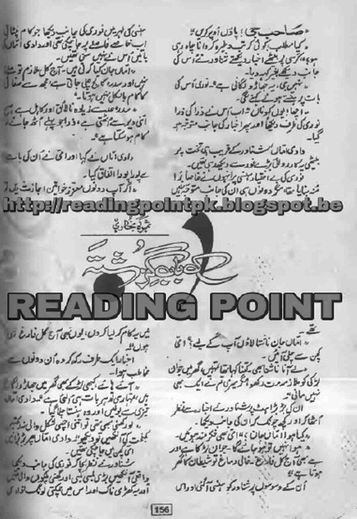 Ik Bab e Guzashta is a very well written complex script novel by Samra Bukhari which depicts normal emotions and behaviour of human like love hate greed power and fear , Samra Bukhari is a very famous and popular specialy among female readers