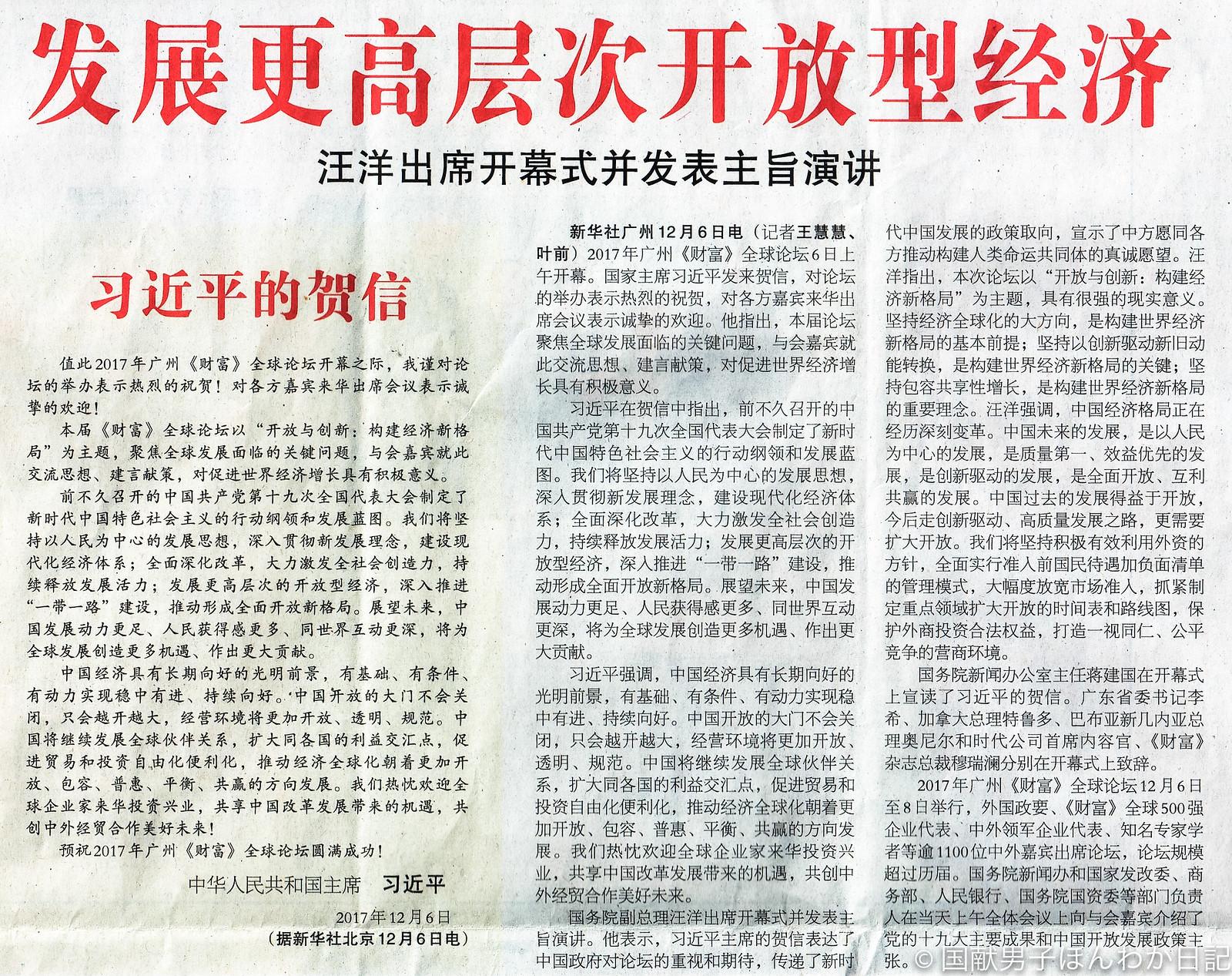 「人民日報」海外版17.12.7より
