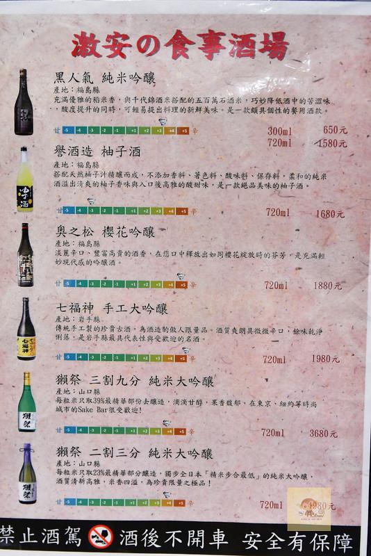 激安の食事酒場-10