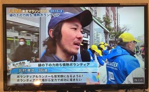 フジテレビ「ぼくらの東京マラソン2018だから、走る。みんなの情熱42.195km」