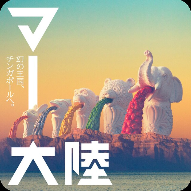 【五種動物完整官圖公開】歡迎來到夢幻之國度~《熊貓之穴》又一惡搞新作【瑪大陸】マー大陸