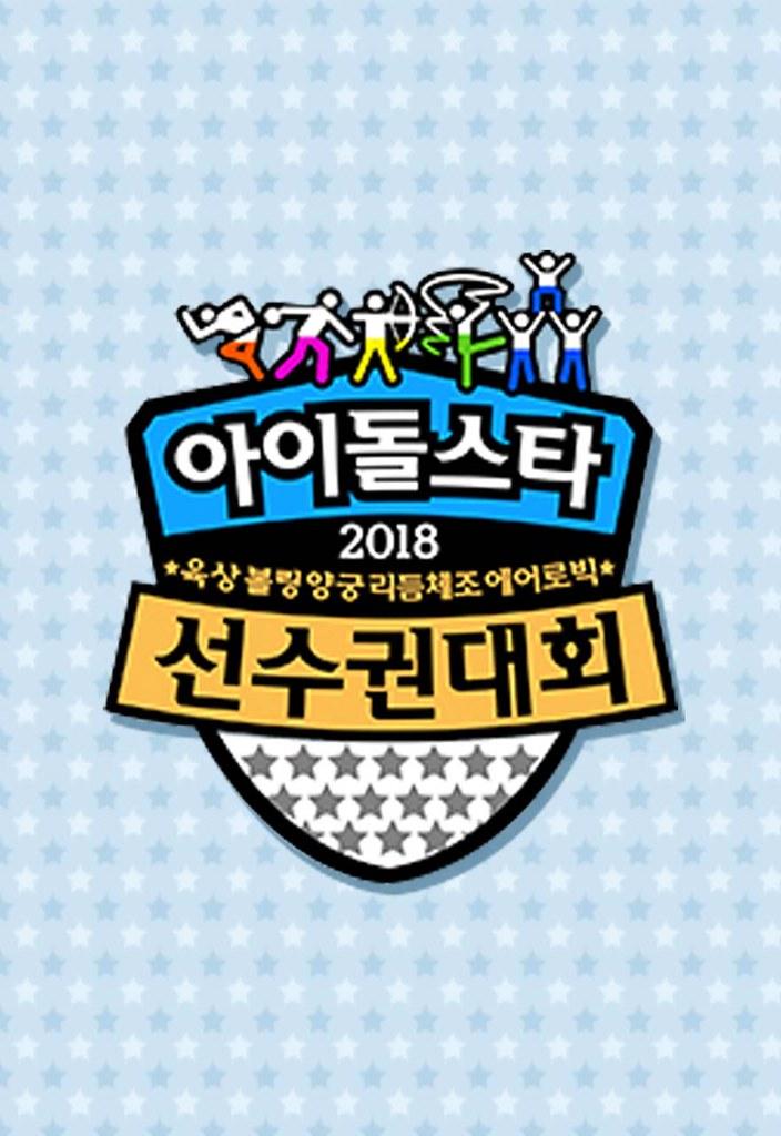 ĐH Thể Thao Idol 2018 (2018)