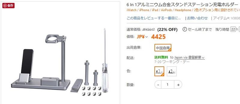 パーフェクト Apple スタンド (1)