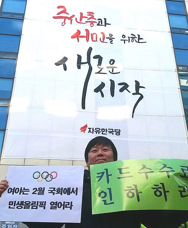 20180205_2월 국회 경제민주화 민생 입법 촉구 기자회견
